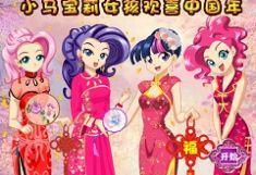 Fete Equestria Stilul Anime