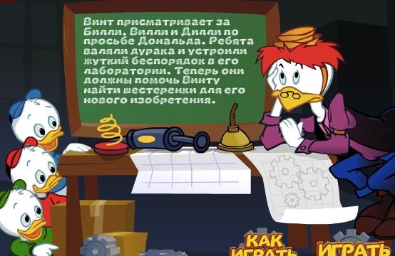 Inventia Duck Tales