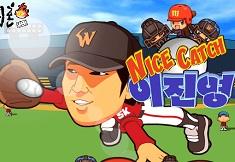 Meciul de Baseball
